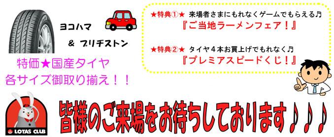 タイヤラウンジ周年祭!!&オイル交換特価!!(3月18、19日)