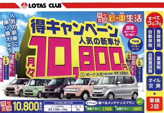LOTAS CLUB 得キャンペーン「人気の新車が月々10,800円」